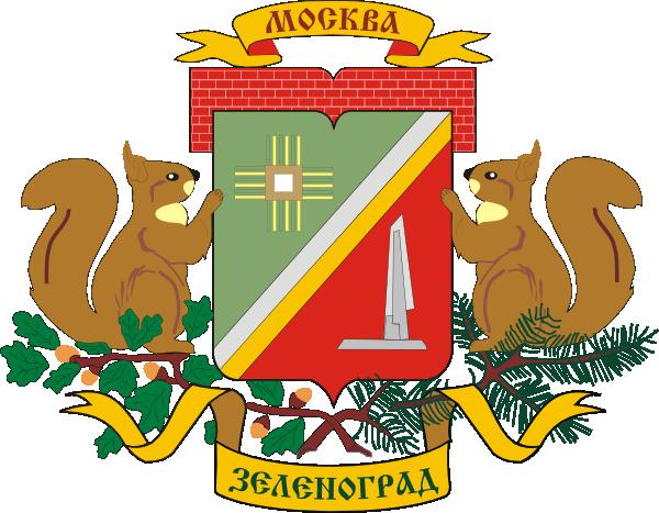 Герб Зеленограда Москвы